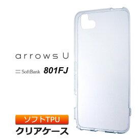 arrows U 801FJ ソフトケース カバー TPU クリア ケース 透明 無地 シンプル SoftBank アローズユー FUJITSU 富士通 スマホケース スマホカバー 密着痕を防ぐマイクロドット加工