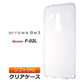 arrows Be3 F-02L ソフトケース カバー TPU クリア ケース 透明 無地 シンプル docomo アローズビー3 F02L FUJITSU 富士通 スマホケース スマホカバー 密着痕を防ぐマイクロドット加工