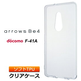 arrows Be4 F-41A (docomo) ソフトケース カバー TPU クリア ケース 透明 無地 シンプル 全面 クリア 衝撃 吸収 指紋防止 薄型 軽量 アローズビーフォー 富士通 ARROWS ドコモ