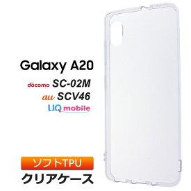Galaxy A20 SC-02M / SCV46 ソフトケース カバー TPU クリア ケース 透明 無地 シンプル docomo au UQmobile ギャラクシー galaxya20 SC02M サムスン SAMSUNG スマホケース スマホカバー