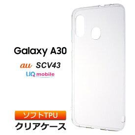 Galaxy A30 SCV43 ソフトケース カバー TPU クリア ケース 透明 無地 シンプル au UQmobile ギャラクシー エーサーティー エー30 サムスン SAMSUNG スマホケース スマホカバー 密着痕を防ぐマイクロドット加工