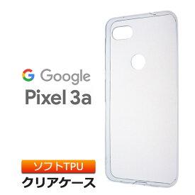 Google Pixel 3a ソフトケース カバー TPU クリア ケース 透明 無地 シンプル docomo SoftBank グーグル ピクセルスリーエー Pixel3a ピクセル3a スマホケース スマホカバー 密着痕を防ぐマイクロドット加工