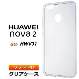HUAWEI nova 2 HWV31 ソフトケース カバー TPU クリア ケース 透明 無地 シンプル ファーウェイ ノヴァ2 nova2 au UQmobile SIMフリー スマホケース スマホカバー 密着痕を防ぐマイクロドット加工