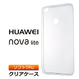 HUAWEI nova lite ( 608HW Y!mobile ) ソフトケース カバー TPU クリア ケース 透明 無地 シンプル ファーウェイ ノヴァライト novalite ワイモバイル スマホケース スマホカバー 密着痕を防ぐマイクロドット加工