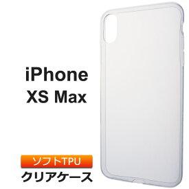 iPhone XS Max ソフトケース カバー TPU クリア ケース 透明 無地 シンプル apple アップル アイフォン XSMAX docomo au SoftBank SIMフリー スマホケース スマホカバー 密着痕を防ぐマイクロドット加工