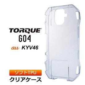 TORQUE G04 KYV46 ソフトケース カバー TPU クリア ケース 透明 無地 シンプル au トルクG04 G4 京セラ KYOCERA スマホケース スマホカバー 密着痕を軽減するマイクロドット加工