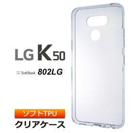 LG K50 802LG ソフトケース カバー TPU クリア ケース 透明 無地 シンプル SoftBank エルジーケーフィフティー LGK50 スマホケース スマホカバー 密着痕を軽減するマイクロドット加工
