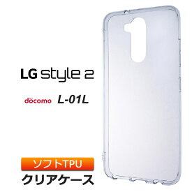 LG style2 L-01L ソフトケース カバー TPU クリア ケース 透明 無地 シンプル docomo エルジースタイルツー L01L LGstyle2 スマホケース スマホカバー 密着痕を軽減するマイクロドット加工