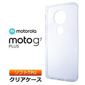 MOTOROLA moto g7 plus ソフトケース カバー TPU クリア ケース 透明 無地 シンプル SIMフリー モトローラ motog7plus モトg7プラス スマホケース スマホカバー 密着痕を軽減するマイクロドット加工
