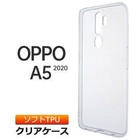 OPPO A5 2020 ソフトケース カバー TPU クリア ケース 透明 無地 シンプル UQmobile 楽天モバイル オッポ エーファイブ スマホケース スマホカバー ドット加工