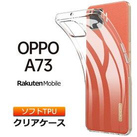 OPPO A73 ソフトケース カバー TPU クリア ケース 透明 無地 シンプル 全面 クリア 衝撃 吸収 指紋防止 薄型 軽量 オッポ エーナナサン 楽天モバイル Rakuten Mobile SIMフリー マイクロドット加工