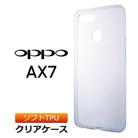 OPPO AX7 ソフトケース カバー TPU クリア ケース 透明 無地 シンプル SIMフリー オッポ エーエックスセブン スマホケース スマホカバー 密着痕を軽減するマイクロドット加工