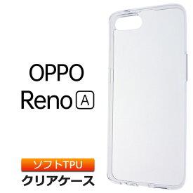 OPPO Reno A ソフトケース カバー TPU クリア ケース 透明 無地 シンプル 楽天モバイル Rakuten Mobile オッポ リノエー スマホケース スマホカバー ドット加工