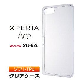 Xperia Ace SO-02L ソフトケース カバー TPU クリア ケース 透明 無地 シンプル エクスペリアエース エクスペリアAce docomo SO02L ソニー Sony スマホケース スマホカバー 密着痕を防ぐマイクロドット加工