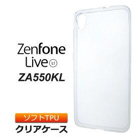 【100円OFFクーポン対象】ZenFone Live (L1) ZA550KL ソフトケース カバー TPU クリア ケース 透明 無地 シンプル ASUS エイスース ゼンフォンライブ スマホケース スマホカバー 密着痕を防ぐマイクロドット加工