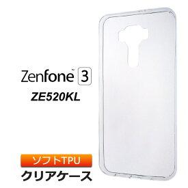 ZenFone 3 ZE520KL [ 5.2インチモデル ] ソフトケース カバー TPU クリア ケース 透明 無地 シンプル ASUS エイスース ゼンフォン3 スリー zenfone3 スマホケース スマホカバー 密着痕を防ぐマイクロドット加工