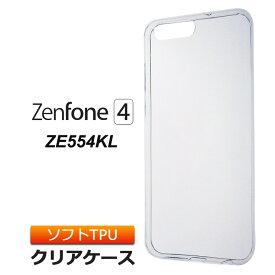 ZenFone 4 ZE554KL ソフトケース カバー TPU クリア ケース 透明 無地 シンプル ASUS エイスース ゼンフォン4 フォー zenfone4 スマホケース スマホカバー 密着痕を防ぐマイクロドット加工