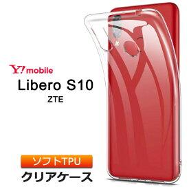 Libero S10 リベロS10 ZTE ソフトケース カバー TPU クリア ケース 透明 無地 シンプル ワイモバイル リベロ エス10 Y!mobile スマホケース スマホカバー 密着痕を軽減するマイクロドット加工