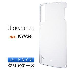 c47c50a25d URBANO V02 KYV34 ( au ) ハード クリア ケース シンプル バック カバー 透明 無地 ポリカーボネート製