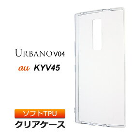 URBANO V04 KYV45 ソフトケース カバー TPU クリア ケース 透明 無地 シンプル au アルバーノV04 京セラ KYOCERA スマホケース スマホカバー 密着痕を軽減するマイクロドット加工