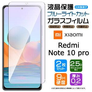 【ブルーライトカット】【安心の2枚セット】 Xiaomi Redmi Note 10 Pro ガラスフィルム 強化ガラス 液晶保護 飛散防止 指紋防止 硬度9H 2.5Dラウンドエッジ加工 SIMフリー シャオミ レドミー ノート 10
