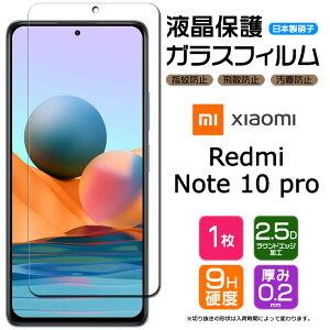 【AGC日本製ガラス】 Xiaomi Redmi Note 10 Pro ガラスフィルム 強化ガラス 液晶保護 飛散防止 指紋防止 硬度9H 2.5Dラウンドエッジ加工 SIMフリー シャオミ レドミー ノート 10 プロ テンプロ シムフリ