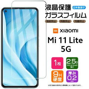 【AGC日本製ガラス】 Xiaomi Mi 11 Lite 5G ガラスフィルム 強化ガラス 液晶保護 飛散防止 指紋防止 硬度9H 2.5Dラウンドエッジ加工 シャオミ ミー イレブン ライト シャオミー SIMフリー