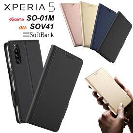 【上質な手触り】 Xperia 5 SO-01M / SOV41 シンプル 手帳型 レザーケース 手帳ケース 無地 高級 PU サラサラ生地 全面保護 耐衝撃 docomo au SoftBank エクスペリアファイブ エクスペリア5 xperia5 Sony ソニー SO01M スマホケース スマホカバー