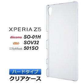 Xperia Z5 SO-01H ( docomo ) / SOV32 ( au ) / 501SO ( SoftBank ) ハード クリア ケース シンプル バック カバー 透明 無地 ポリカーボネート製