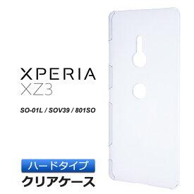 Xperia XZ3 SO-01L / SOV39 / 801SO ハード クリア ケース シンプル バック カバー 透明 無地 エクスペリアエックスゼットスリー docomo SO01L au SoftBank スマホケース スマホカバー