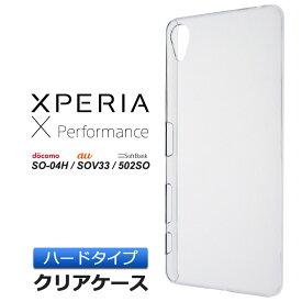 Xperia X Performance SO-04H ( docomo ) / SOV33 ( au ) / 502SO ( SoftBank ) シンプル クリアケース 透明ハードタイプ ポリカーボネート製