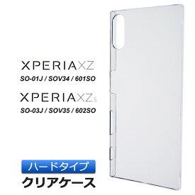 Xperia XZs SO-03J ( docomo ) / SOV35 ( au ) / 602SO ( SoftBank ) シンプル クリアケース 透明ハードタイプ ポリカーボネート製