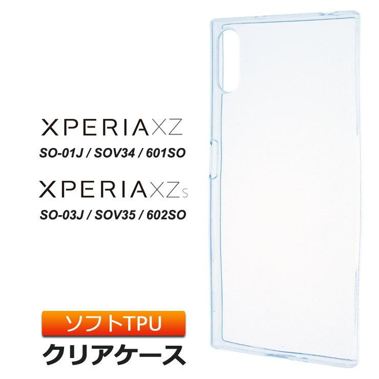 Xperia XZ [ SO-01J / SOV34 / 601SO ] // Xperia XZs [ SO-03J / SOV35 / 602SO ] TPU ソフト クリア ケース シンプル バック カバー 透明 無地 マイクロドット加工