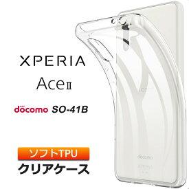 Xperia Ace II SO-41B ソフトケース カバー TPU クリア ケース 透明 無地 シンプル 全面 クリア 衝撃 吸収 指紋防止 薄型 軽量 ストラップホール エクスペリア エース マークツー ace2 docomo ドコモ so41b スマホケース ケース 密着痕を防ぐマイクロドット加工