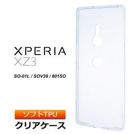 Xperia XZ3 SO-01L / SOV39 / 801SO ソフトケース カバー TPU クリア ケース 透明 無地 シンプル エクスペリアエックスゼットスリー docomo SO01L au SoftBank スマホケース スマホカバー 密着痕を防ぐマイクロドット加工