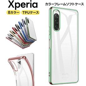 Xperia 5 II / Xperia 8 / 8 Lite / Xperia 10 II / Xperia 1 II サイド メッキカラー ソフトケース メタリック カバー TPU クリア ケース 透明 無地 シンプル ( SO-51A / SOG01 / SO-41A / SOV43 / SOV42 / J3273 / SOG02 ) エクスペリア スマホケース スマホカバー