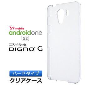 Android One S2 (Y!mobile) / DIGNO G 602KC (601KC) (SoftBank) シンプル クリアケース 透明ハードタイプ ポリカーボネート製