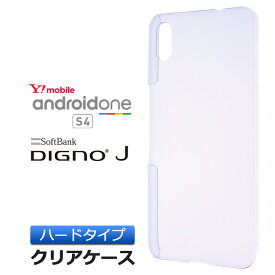 10e6489281 Android One S4 / DIGNO J 704KC ハード クリア ケース シンプル バック カバー 透明 無地 アンドロイド