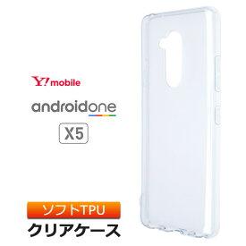 Android One X5 ソフトケース カバー TPU クリア ケース 透明 無地 シンプル Ymobile アンドロイドワンX5 LG スマホケース スマホカバー 密着痕を軽減するマイクロドット加工