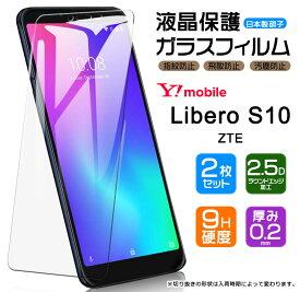 【2枚セット】【AGC日本製ガラス】Libero S10 リベロS10 ZTE ガラスフィルム 強化ガラス 液晶保護 飛散防止 指紋防止 硬度9H 2.5Dラウンドエッジ加工 ワイモバイル リベロ エス10 Y!mobile