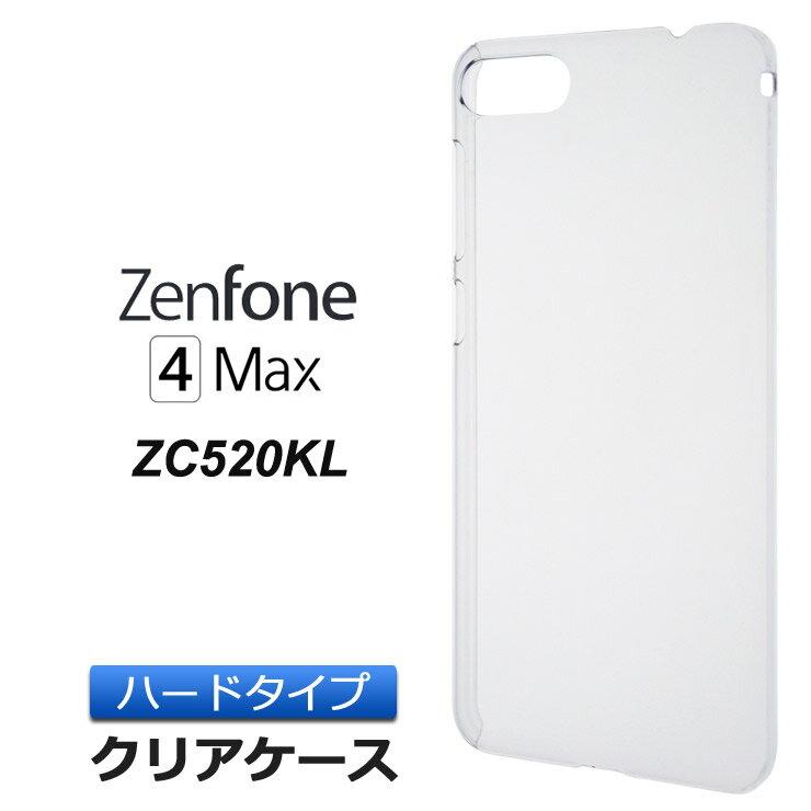 ZenFone 4 Max ZC520KL ( SIMフリー ) ハード クリア ケース シンプル バック カバー 透明 無地 ポリカーボネート製