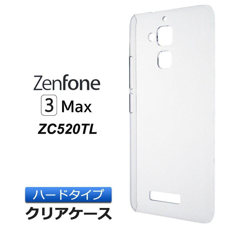 ASUS ZenFone 3 Max ZC520TL ( SIMフリー ) シンプル クリアケース 透明ハードタイプ ポリカーボネート製