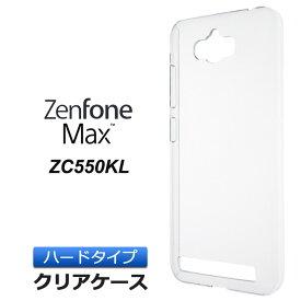 ASUS ZenFone Max ZC550KL ( SIMフリー ) シンプル クリアケース 透明ハードタイプ ポリカーボネート製