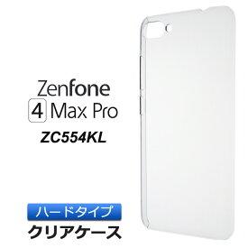 ASUS ZenFone 4 Max Pro ZC554KL ( SIMフリー ) ハード クリア ケース シンプル バック カバー 透明 無地 ポリカーボネート製
