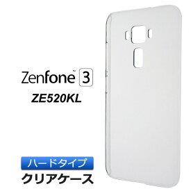 ASUS ZenFone 3 ZE520KL [ 5.2インチモデル ] SIMフリー ( 楽天モバイル ) シンプル クリアケース 透明ハードタイプ ポリカーボネート製