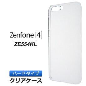 ASUS ZenFone 4 ZE554KL ( SIMフリー ) ハード クリア ケース シンプル バック カバー 透明 無地 ポリカーボネート製