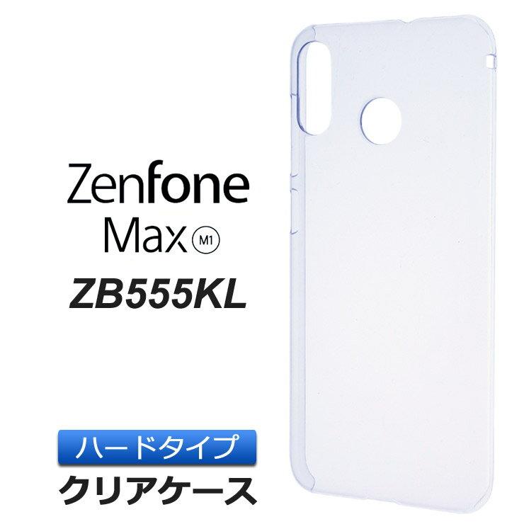 ZenFone Max (M1) ZB555KL ハード クリア ケース シンプル バック カバー 透明 無地 ASUS ゼンフォンマックスエムワン エイスース スマホケース スマホカバー ポリカーボネート製