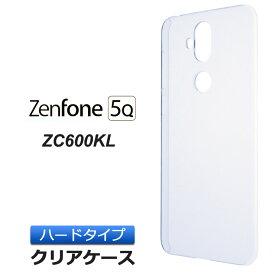 ZenFone 5Q ZC600KL ハード クリア ケース シンプル バック カバー 透明 無地 ゼンフォン ASUS エイスース ZenFone5Q スマホケース スマホカバー ポリカーボネート製