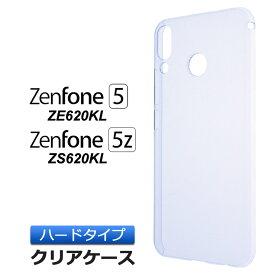 ZenFone 5 ZE620KL / ZenFone 5Z ZS620KL ハード クリア ケース シンプル バック カバー 透明 無地 ゼンフォン ASUS エイスース ZenFone5 ZenFone5Z スマホケース スマホカバー ポリカーボネート製