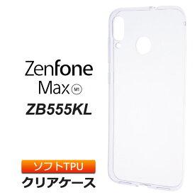 ZenFone Max (M1) ZB555KL ソフトケース カバー TPU クリア ケース 透明 無地 シンプル ASUS ゼンフォンマックスエムワン エイスース スマホケース スマホカバー 密着痕を防ぐマイクロドット加工